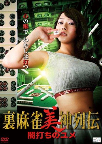 裏麻雀美神列伝 闇打ちのユメ [DVD]