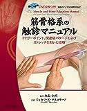 DVD付き 筋骨格系の触診マニュアル (GAIA BOOKS)