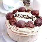 ハンプティ・ダンプティ 有機豆乳のモンブランシフォン お誕生日ケーキ