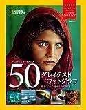 50グレイテスト フォトグラフ (日経BPムック ナショナルジオグラフイック)