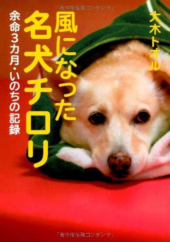 風になった名犬チロリ 余命3カ月・いのちの記録 (ノンフィクション・生きるチカラ16)