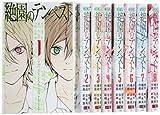 絶園のテンペスト コミック 1-8巻セット (ガンガンコミックス)