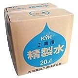 古河薬品工業(KYK) 精製水 20L