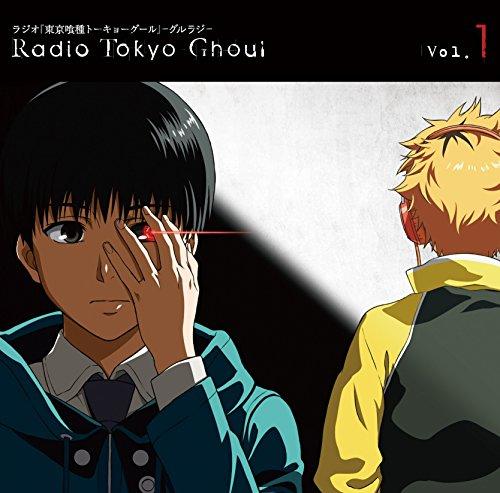 ラジオCD「『東京喰種トーキョーグール』-グルラジ-」Vol.1