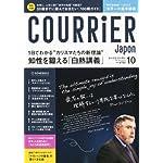 COURRiER Japon(クーリエ・ジャポン)10月号