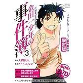DVD付き 金田一少年の事件簿 20周年記念シリーズ(3)限定版 (講談社キャラクターズA)