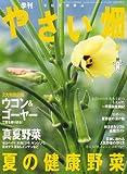 やさい畑 2007年 07月号 [雑誌]