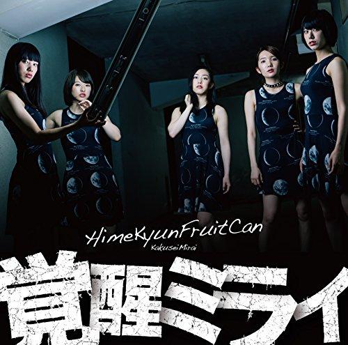 覚醒ミライ(初回限定盤)(DVD付)