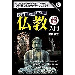 図解 ゼロからわかる 仏教「超」入門 (Panda Publishing) [Kindle版]