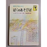 ぼくのあそびば (1979年) (岩波ようねんぶんこ)