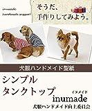 DogPeace(ドッグピース) 犬の服の型紙 シンプルタンクトップ ダックス MMサイズ(首周り30cm 、胴回り42.5cm 、後ろ着丈29.5cm) オリジナル 小型 犬 服 コスチューム の 型紙 手作り パターン