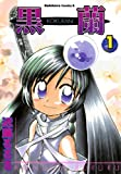 黒蘭(1) (ドラゴンコミックスエイジ)