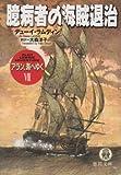アラン、海へゆく (7) (徳間文庫)