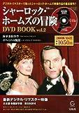 シャーロック・ホームス゛の冒険 DVD BOOK vol.2  (宝島MOOK)