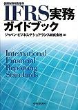 IFRS実務ガイドブック
