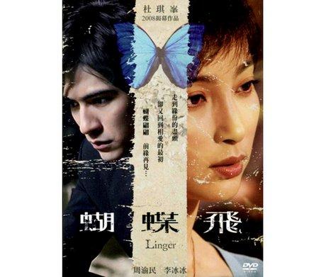 僕は君のために蝶になる(蝴蝶飛) (DVD) (台灣版)