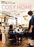 おうちがいちばん心地いい!COSY HOME―あいらしい暮らしのインテリア