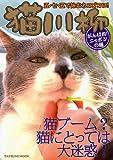 猫川柳 がんばれ!ニッポンの猫 (タツミムック)