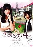 ランブリングハート-ラヴホテルズ2- [DVD]