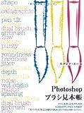Photoshopブラシ見本帳 −ブラシを使いこなすための4,000のサンプルとその設定