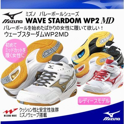 [Mizuno] MIZUNO Women's Volleyball Shoes Wave stardom WP2 MD 03 ...