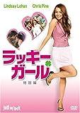 ラッキー・ガール(特別編) [DVD]