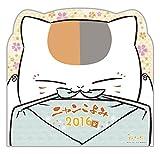 ニャンこよみ(夏目友人帳)  2016カレンダー 卓上 壁掛け 兼用