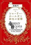 シャーリー・ホームズと緋色の憂鬱 / 高殿 円 のシリーズ情報を見る