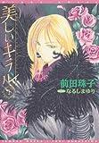 美しいキラル / 前田 珠子 のシリーズ情報を見る