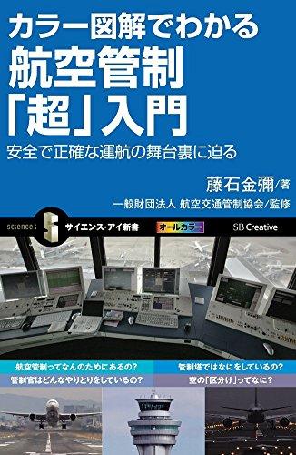 カラー図解でわかる航空管制「超」入門 (サイエンス・アイ新書)