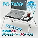 冷却FAN搭載ノートPC角度調節折りたたみPCテーブル
