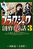ブラック・ジャック創作秘話 手塚治虫の 3 (少年チャンピオン・コミックスエクストラ)