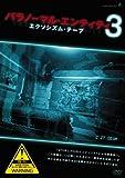 パラノーマル・エンティティ3 エクソシズム・テープ[DVD]