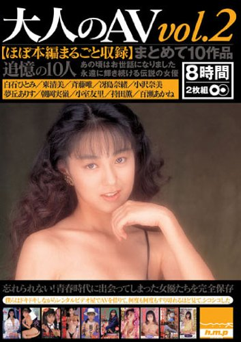 大人のAV まとめて10作品vol.2(ほぼ本編まるごと収録) [DVD]