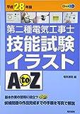 第二種電気工事士技能試験イラストAtoZ 平成28年版