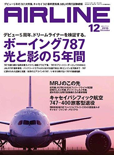 AIRLINE (エアライン) 2016年12月号