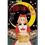 月夜の赤ずきん (講談社コミックス別冊フレンド)
