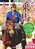 優雅に駆ける!乗馬 上達のポイント50 (コツがわかる本!) -