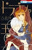 ドラゴンの王冠: 花とゆめコミックス