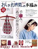 おしゃれ時間。(Special issue)の手編み―手編みであったか冬じたく (別冊美しい部屋)