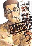 RAINBOW 5―二舎六房の七人 (ヤングサンデーコミックス)