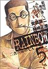 RAINBOW -二舎六房の七人- 第5巻 2004年04月05日発売