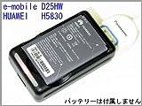 【送料無料】イーモバイルD25HW用バッテリー充電器:Pocket WiFi