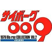 サイボーグ009 1979 Blu-ray COLLECTION VOL.2<完>(初回生産限定)