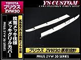 プリウス30 ZVW30★メッキ フロントグリルカバー クローム 2P/フロントメッキ メッキグリルカバー鏡面