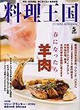 料理王国 2007年 05月号 [雑誌]