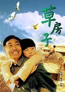 The Straw House Movie Poster (11 x 17 Inches - 28cm x 44cm) (2000) Style H -(Dan Cao)(Yuan Du)(Qinqin Wu)(Xirong Jin)(Yanqing Xu)