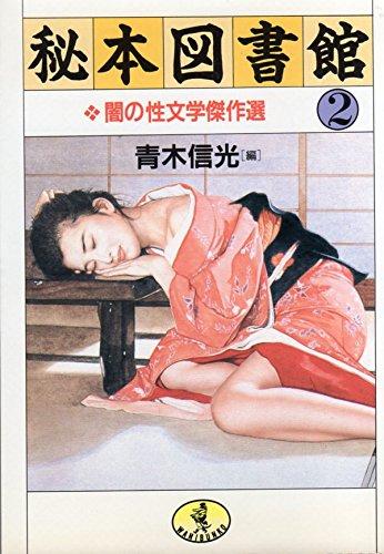 [青木信光] 秘本図書館〈2〉闇の性文学傑作選