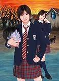 南沢奈央 DVD 「栞と紙魚子の怪奇事件簿」