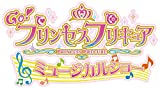 Go!プリンセスプリキュア ミュージカルショー [DVD]
